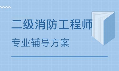 上海徐汇二级消防工程师培训