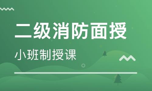 南京鼓楼二级消防工程师培训