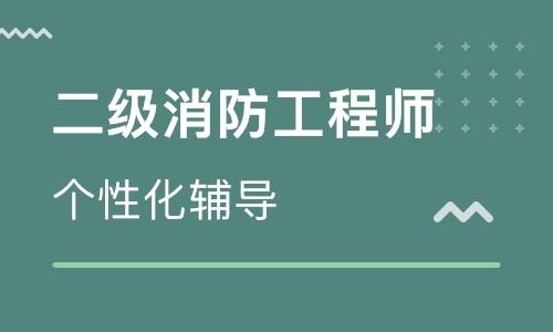 安庆二级消防工程师培训