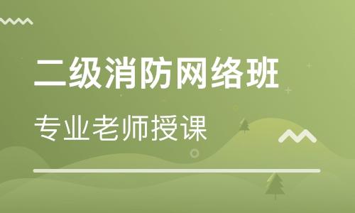 蚌埠二级消防工程师培训