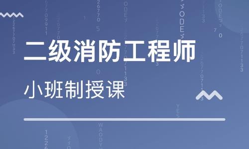 芜湖二级消防工程师培训