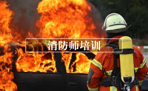 吉安二级消防工程师培训
