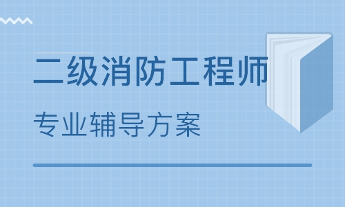 九江二级消防工程师培训