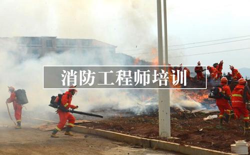 商丘二级消防工程师培训