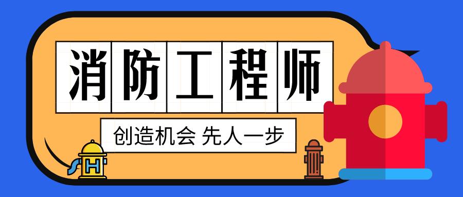 嘉兴学二级消防工程师选哪个培训班?