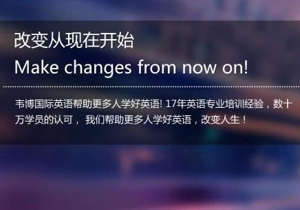 上海普陀韦博职称英语培训
