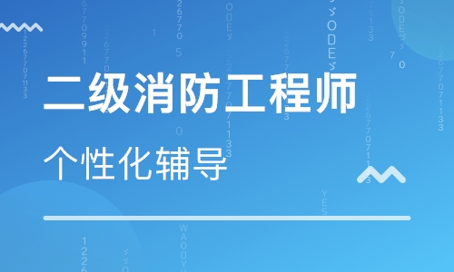 上海虹口二级消防工程师培训