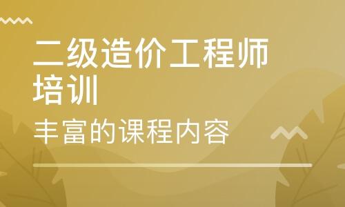 深圳二级造价工程师培训