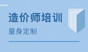上海徐汇二级造价工程师培训