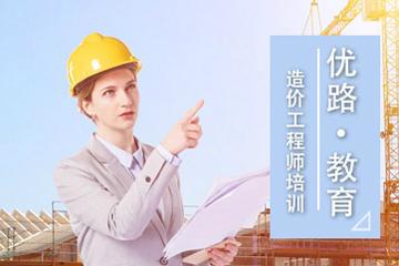 南京江宁二级造价工程师培训