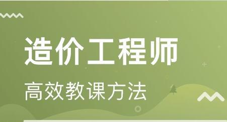 徐州二级造价工程师培训