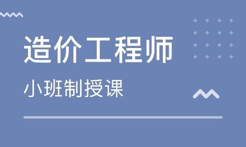 芜湖二级造价工程师培训