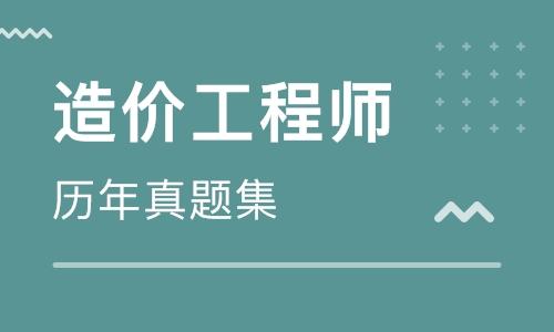 阜阳二级造价工程师培训