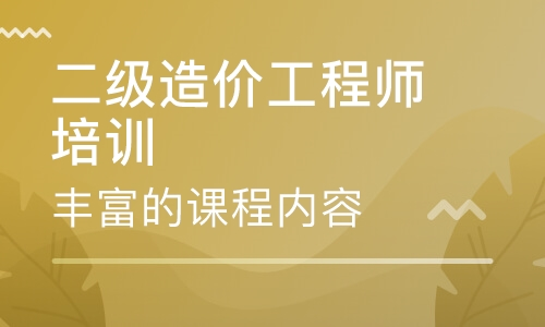 滁州二级造价工程师培训