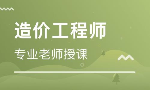 淮南二级造价工程师培训