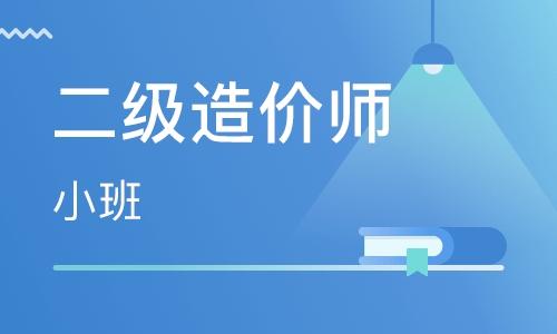 枣庄二级造价工程师培训