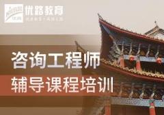 广元咨询工程师培训