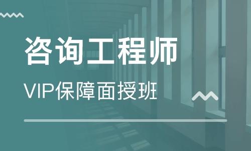 江北咨询工程师培训