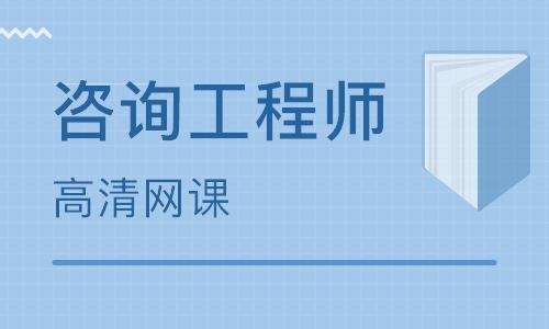 银川咨询工程师培训
