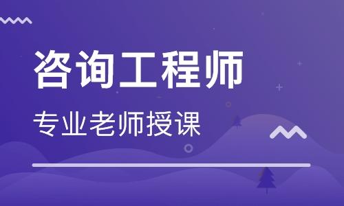 南宁咨询工程师培训