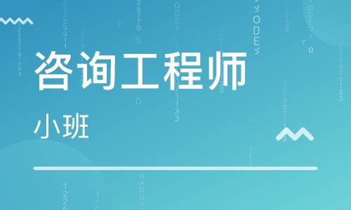 天津塘沽优路咨询工程师培训
