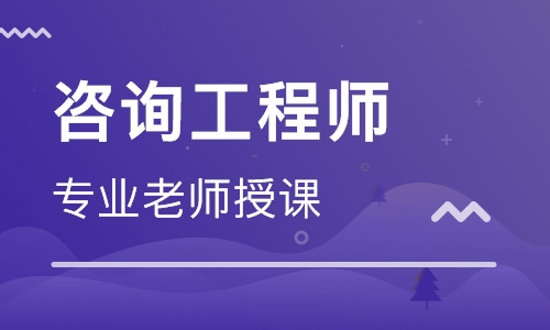 锦州优路咨询工程师培训