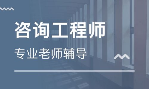 盘锦优路咨询工程师培训