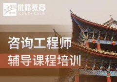 南昌优路咨询工程师培训
