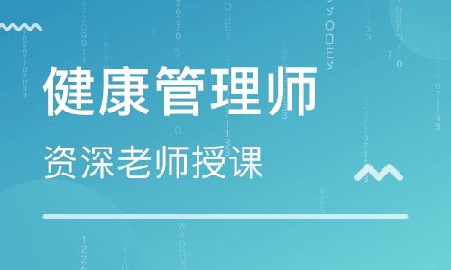 漳州健康管理师培训