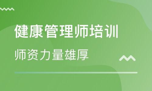 九江健康管理师培训