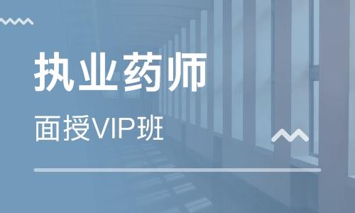 忻州执业药师培训