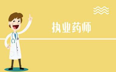南京鼓楼执业药师培训