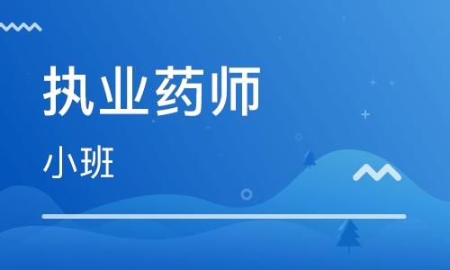 徐州执业药师培训