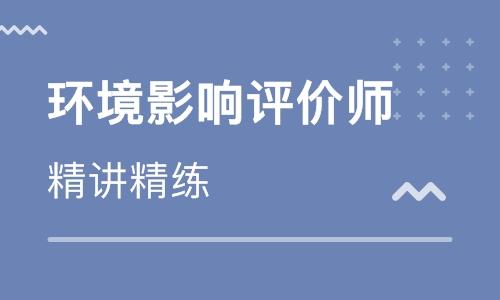 上海普陀环境影响评价师培训