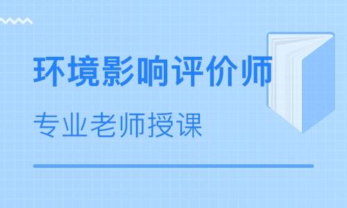 上海徐汇环境影响评价师培训