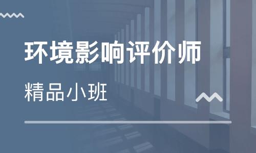 芜湖环境影响评价师培训