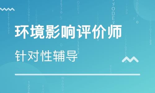 安庆环境影响评价师培训