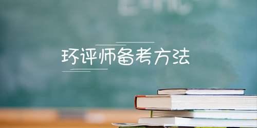 漯河环境影响评价师培训