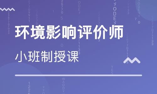 邵阳环境影响评价师培训