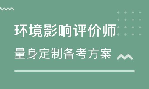 西宁环境影响评价师培训