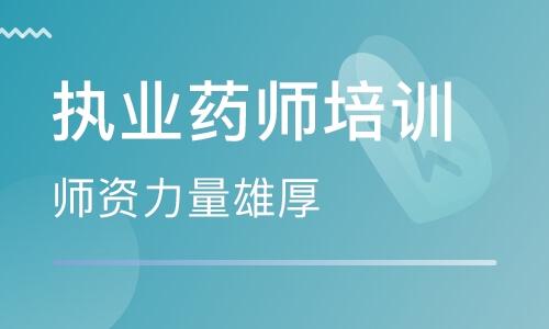 许昌执业药师培训