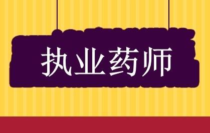 广州执业药师培训