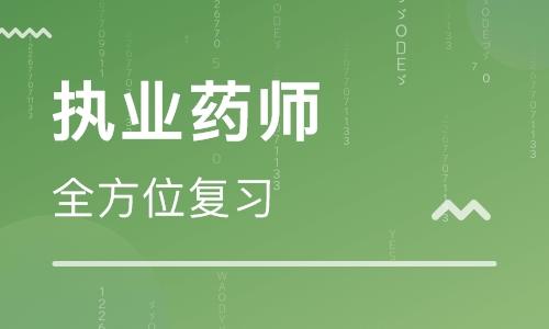 庆阳执业药师培训
