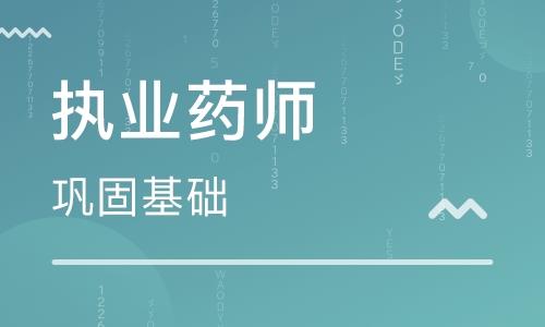 上海虹口执业药师培训