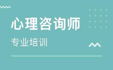 漯河心理咨询师培训