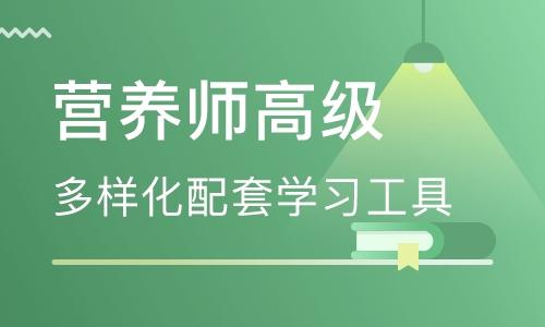 荆州营养师培训