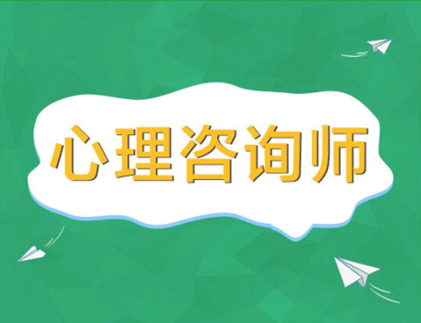 广州心理咨询师培训