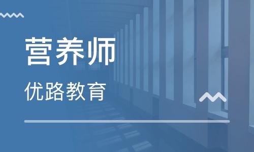 忻州营养师培训