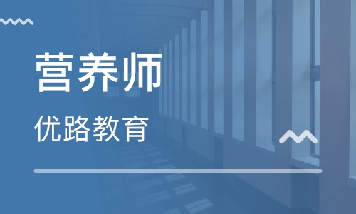 台州营养师培训