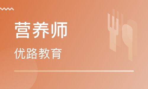 宁波营养师培训